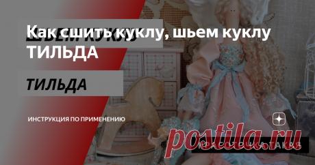Как сшить куклу, шьем куклу ТИЛЬДА