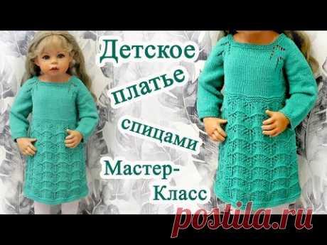 Детское платье спицами Реглан сверху Мастер класс