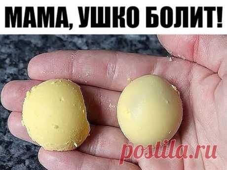 «Мама, ушко болит!»  Ситуация, знакомая многим родителям. Рецепт же крайне прост, дешев и эффективен.  Сварите вкрутую яйцо, затем тщательно отделите белок от желтка и положите желток в чистую простую (ни в коем случае не в искусственную и не в марлю) ткань и выжмите из него на блюдце несколько капелек. Эти капельки и закапываете в больное ушко. Боль проходит мгновенно и уже не возвращается. Главное условие — ткань, блюдце и пипетка должны быть стерильно чистыми, чтобы не ...