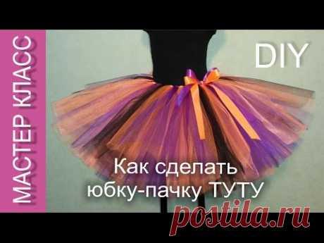 Как сделать юбку-пачку Туту - МК / How to make a tutu skirt - DIY (subtitles)