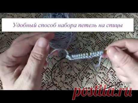 Простой и удобный способ набора петель на спицы/HOW TO CAST ON KNITTING