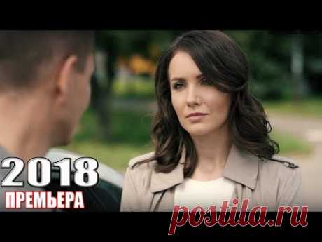 Найновейший фильм 2018 нужно увидеть! ЭТИМ ПЫЛЬНЫМ ЛЕТОМ Русские мелодрамы 2018, новинки HD 2018