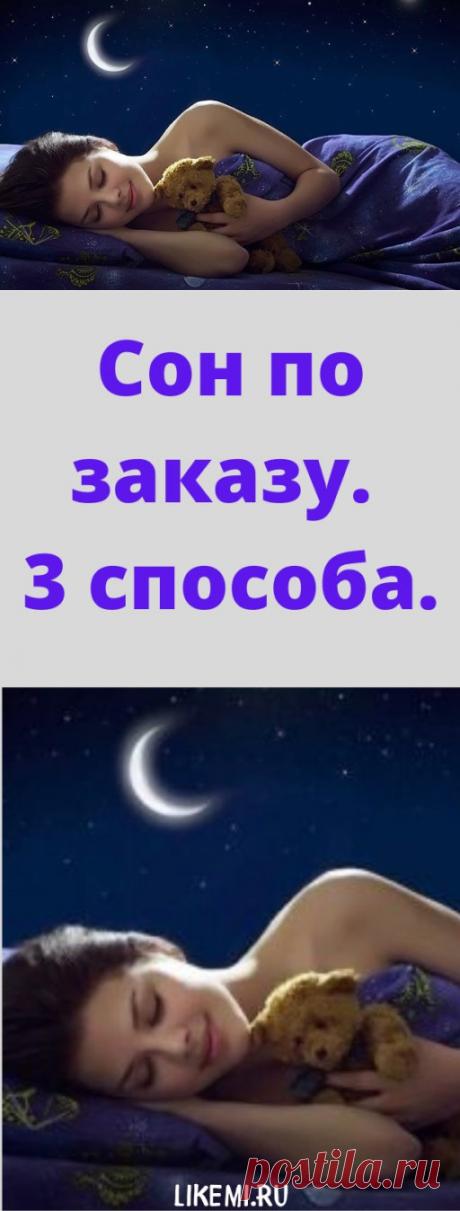 Сон по заказу. 3 способа. - likemi.ru