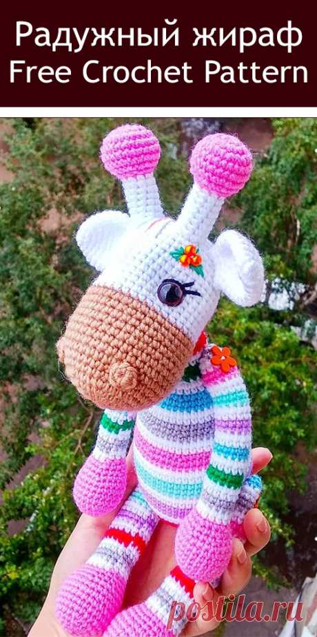 PDF Радужный Жираф крючком. FREE crochet pattern; Аmigurumi doll patterns. Амигуруми схемы и описания на русском. Вязаные игрушки и поделки своими руками  #amimore - Жираф, жирафик, giraffe, jirafa, girafa, girafe, giraffa, żyrafa, гираффе, žirafa. Amigurumi doll pattern free; amigurumi patterns; amigurumi crochet; amigurumi crochet patterns; amigurumi patterns free; amigurumi today.