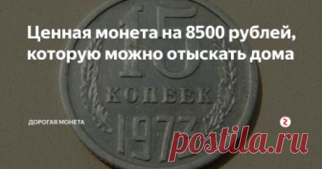 Ценная монета на 8500 рублей, которую можно отыскать дома Если у вас дома есть монеты СССР, значит вам повезло. Некоторые монеты очень интересуют коллекционеров. Они готовы платить большие деньги. Конечно не за все монеты.