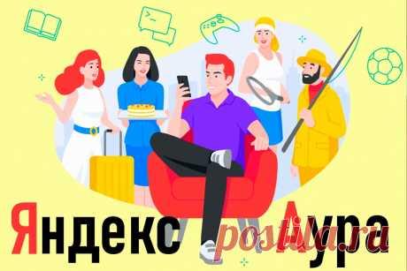 Про социальную сеть Яндекс Ауру - Инфо Бизнес Про социальную сеть Яндекс Ауру можно найти множество статей, однако большая часть информации в них уже неактуальна. Соцсеть до сих пор находится в режиме