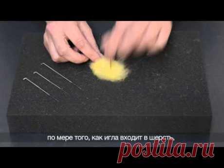 Сухое валяние в деталях - ОСНОВЫ - Видео-уроки DHG