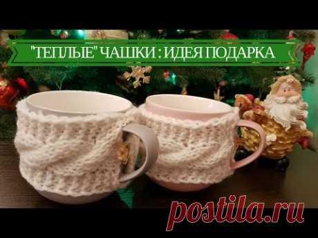 Идея Новогоднего Подарка: Чехол Для Чашки Спицами