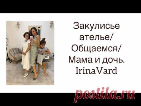 ЗАКУЛИСЬЕ АТЕЛЬЕ/МАМА И ДОЧЬ/IRINAVARD