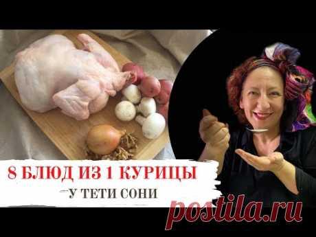 Еврейский ответ. 8 блюд из 1 курицы. Эконом Меню. еврейская кухня
