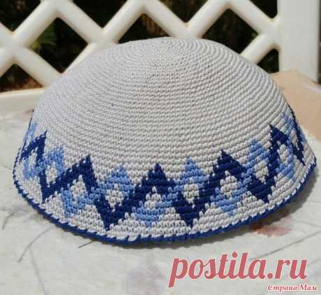Еврейских кип много не бывает.. Кипа - мужской еврейский национальный головной убор. Вязаные кипы очень разнообразны по своим формам, узорам и плотности.
