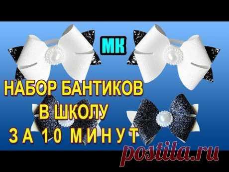 Белые банты на 1 сентября своими руками. Набор бантиков по шаблонам из искусственной кожи. МК