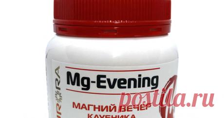 """Напиток растворимый витаминно-минеральный """"Магний-Вечер"""" Продукты нового поколения для здоровья и красоты. Аврора млм, бады"""
