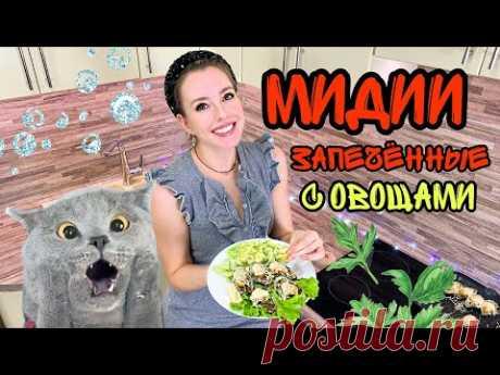 МИДИИ рецепт (Как готовить мидии запеченные в духовке) Вкусно просто доступно Мидии в створках