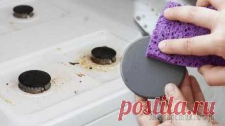 Самый легкий способ почистить горелки газовой плиты Горелки плиты это одни из тех вещей, которые нужно чистить в любой кухне. На них часто проливается пища, а при высокой температуре нагрева еще и запекается так, что чистка становится очень трудной. Пр...