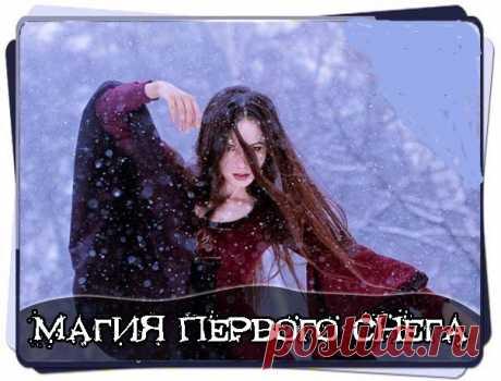 Заговоры на первый снег...  Снег, действительно, обладает огромной чудодейственной силой, а первый снег, как говорили в народе, силен вдвойне. Вот несколько ритуалов, которые можно выполнять только, когда идет первый снег.  Ита…