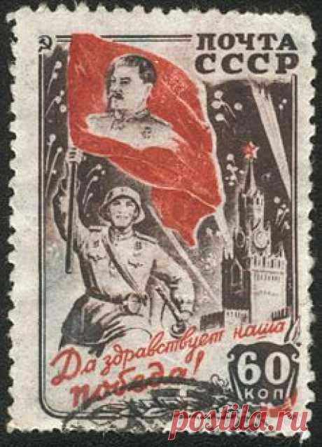 Los sellos de correos el día de la victoria - la Búsqueda en Google