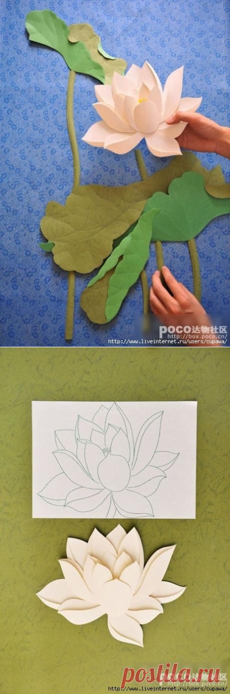 Красивый бумажный декор....ЛОТОС.....МК.