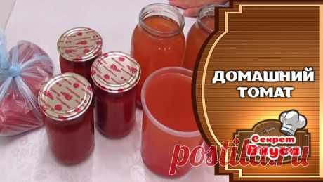 Домашний томат