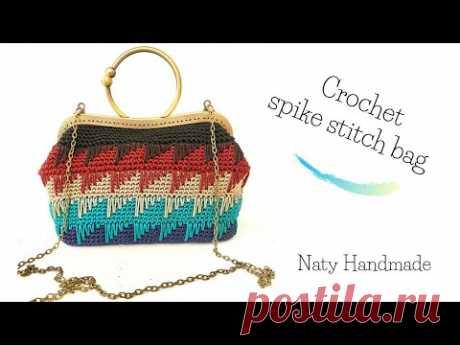 Τσάντα με μακρυά άριχτα||How to crochet spike stitch bag - YouTube