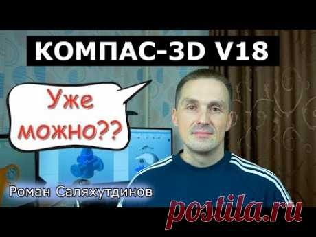 КОМПАС-3D V18 Пора пробовать? Разбираемся что по чём   Роман Саляхутдинов