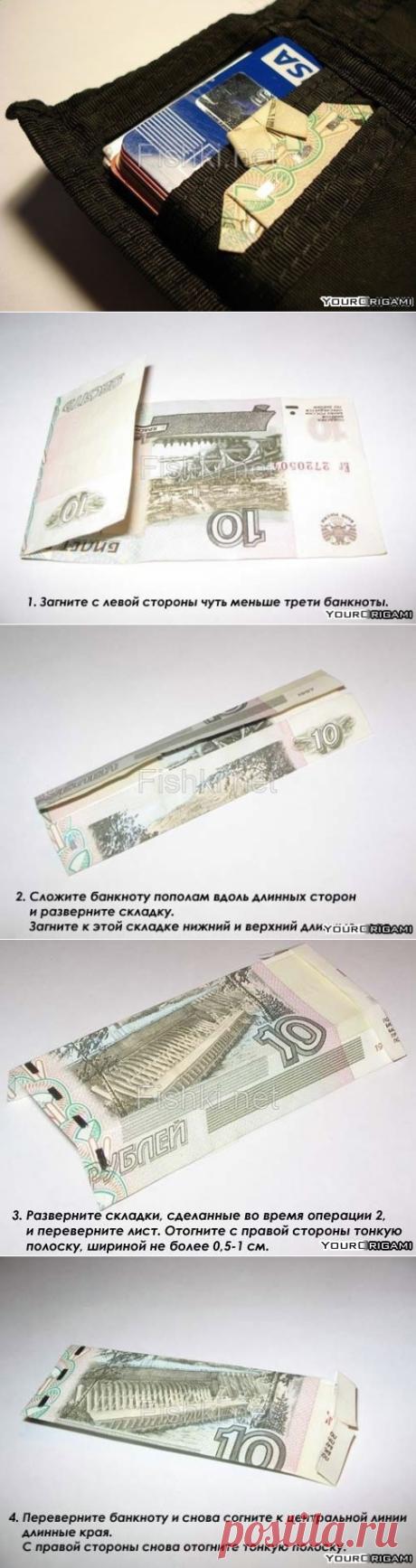 Рубашка из десяти рублей: талисман для обновок в вашем кошельке — Сделай сам, идеи для творчества - DIY Ideas