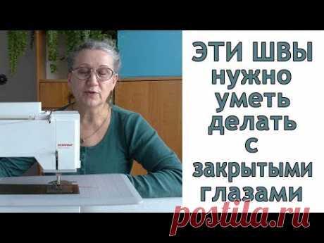 Что поможет шить ровно