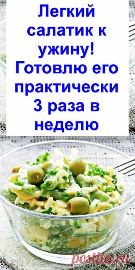Легкий салатик к ужину! Готовлю его практически 3 раза в неделю