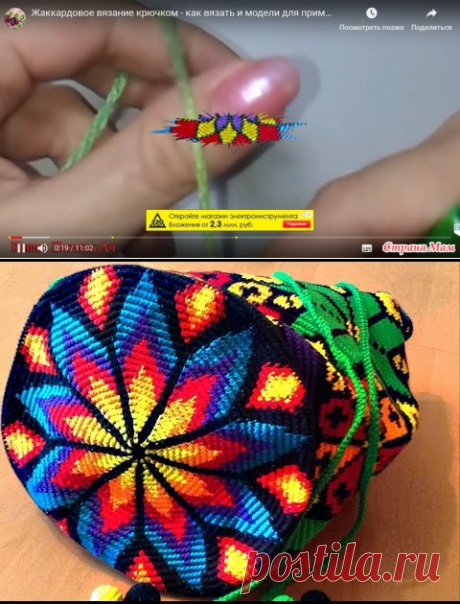 . Жаккардовое вязание крючком - как вязать и модели для примера. - Все в ажуре... (вязание крючком) - Страна Мам