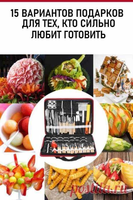 15 вариантов подарков для тех, кто сильно любит готовить. Если вы до сих пор в раздумьях, что же подарить своим близким, то предлагаем обратить внимание на эти 15 вариантов.  Они очень понравятся всем любителям кулинарии. #кулинария #еда #кулинарныехитрости #подарки #кулинарныеподарки #кухонныехитрости