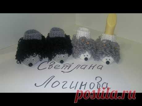 """Мастер-класс по вязанию тапочек """"Ёжики""""  Master class on knitting  Slippers """"Hedgehogs"""""""