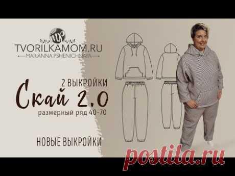 """Свитшот/брюки """"Скай 2.0""""/НОВЫЯ ВКРОЙКА"""