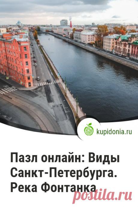 Пазл онлайн: Виды Санкт-Петербурга. Река Фонтанка. Красивый пазл онлайн с видом Санкт-Петербурга из серий «Реки Санкт-Петербурга» и «Достопримечательности Санкт-Петербурга». Собирайте пазлы на сайте! Это отличная тренировка для мозга.