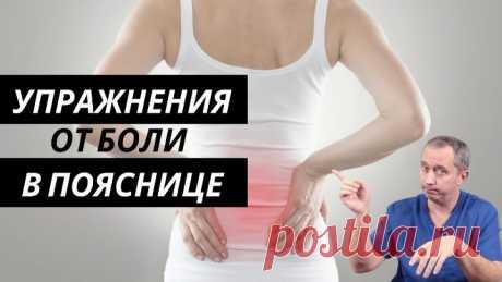 Упражнения от боли в пояснице