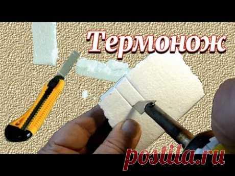 Термонож - Легко. Как самому сделать. Терморезак для резки пластика, пенопласта, оргстекла.Самоделки - YouTube