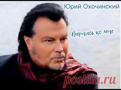 Юрий Охочинский- Вернись ко мне!