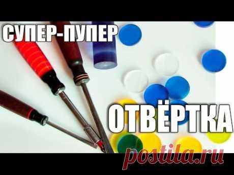 Наборная ручка для отвертки своими руками