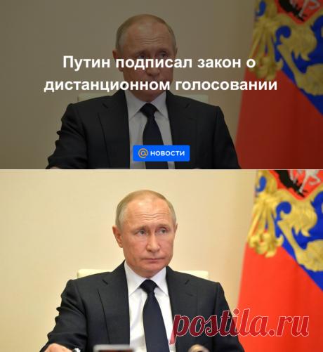 Путин подписал закон о дистанционном голосовании - Новости Mail.ru