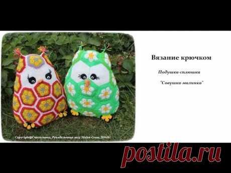 """La almohada-splyushka \""""la Lechuza-malinka\"""" - la labor de punto por el gancho (la parte 2) \\Pillow-Scops Owl \""""Owl-Malinka\"""""""
