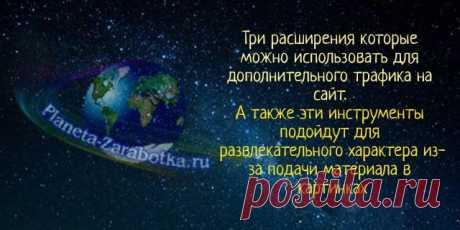 Бесплатный трафик на сайт - Pinterest, Postila и Яндекс.Коллекции Как получить Бесплатный трафик на сайт и в этом нам помогут эти расширения, как Pinterest, Postila и Яндекс.Коллекции, данные дополнения нам помогут ВО...
