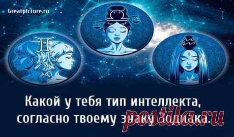 Какой у тебя тип интеллекта, согласно твоему знаку Зодиака. Какой у тебя тип интеллекта,согласно твоему знаку Зодиака. Каждый знак зодиака имеет характерный для него тип интеллекта.В области астрологии