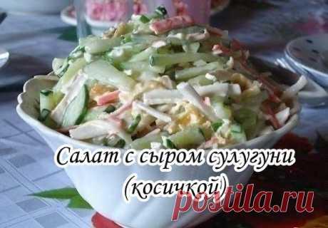 Салат с сыром сулугуни (косичкой)  Ингредиенты: - 2 яйца - 2 огурца свежих - 250 гр крабовых палочек - 250 гр сыра сулугуни - 150 гр майонеза