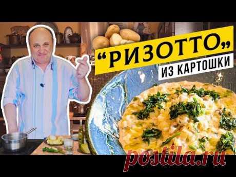 КАРТОШКА в стиле РИЗОТТО - такого вы не пробовали! | Белорусский ответ итальянцам