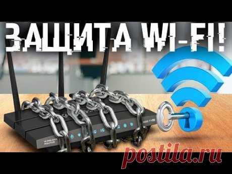 Защити свой Wi-Fi раз и навсегда.