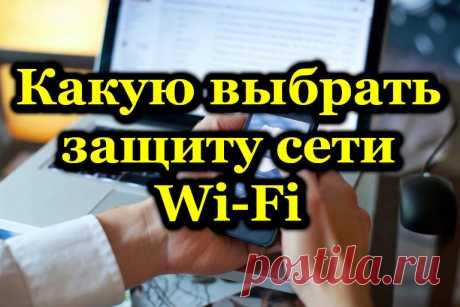 Какую выбрать защиту сети Wi-Fi от несанкционированного доступа