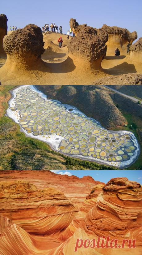 Инопланетные ландшафты Земли — Infodays