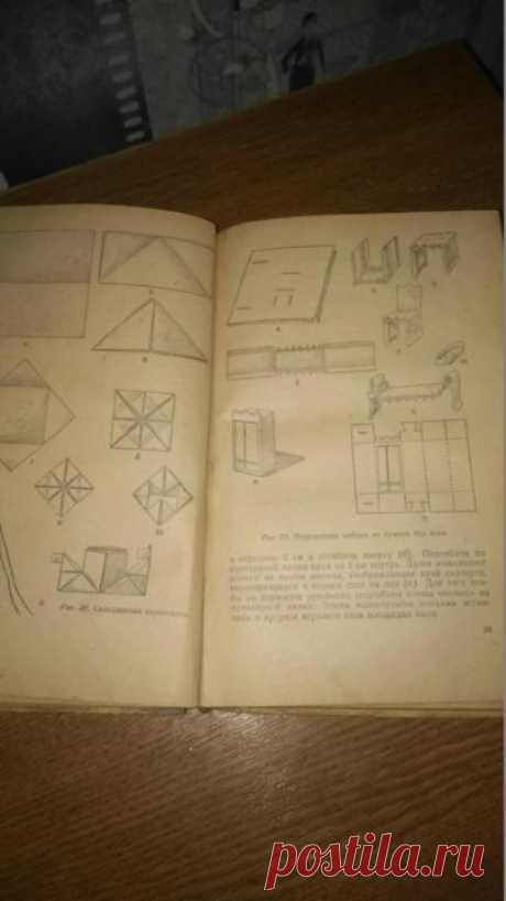 Ручной труд В начальной школе 1956 г