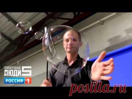 Лайфхак: как сделать идеальный раствор для мыльных пузырей дома? – Удивительные люди — Россия 1