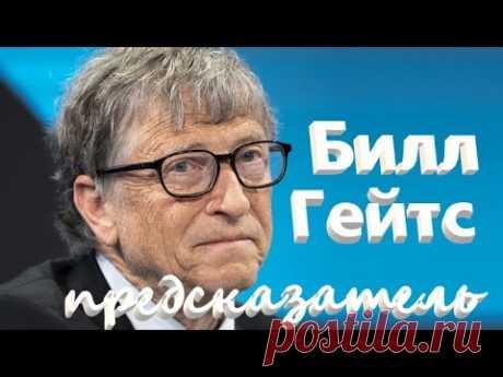Вадим ШЕГАЛОВ. Билл Гейтс ''предсказывает'' катастрофу и 200 миллиардов прибыли от вакцин  #евгеника