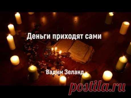 Деньги приходят сами - Вадим Зеланд